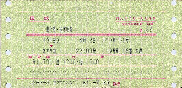 Ginga51
