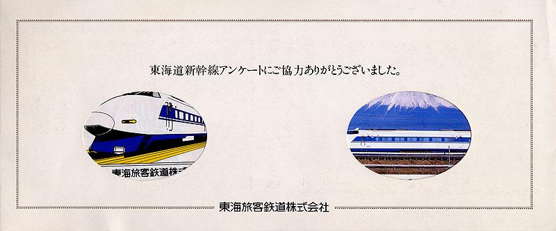 Shinkansen31