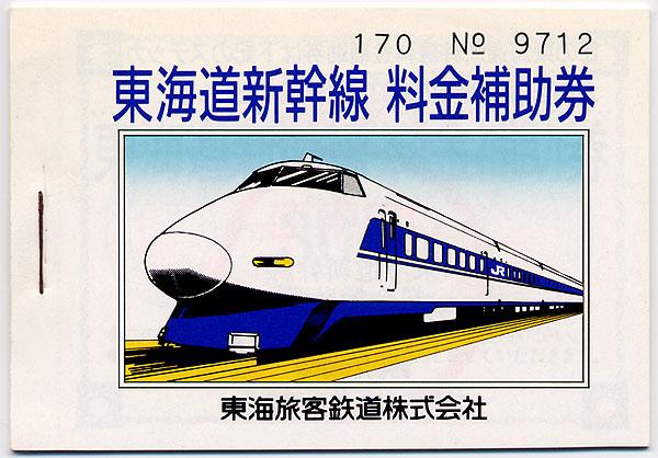 Shinkansen32