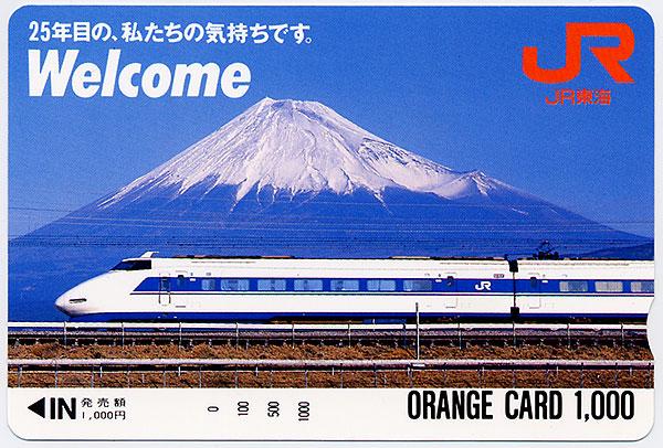 Shinkansen33