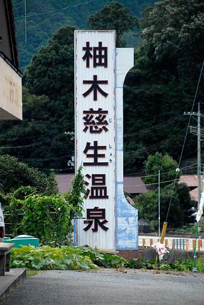 Yunokionsen1