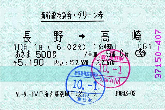 Asama500g