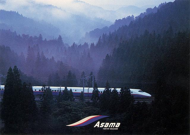 Asamahagaki