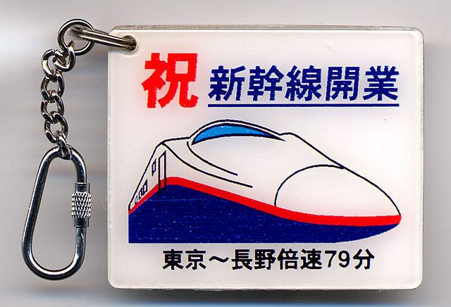 Naganokey1