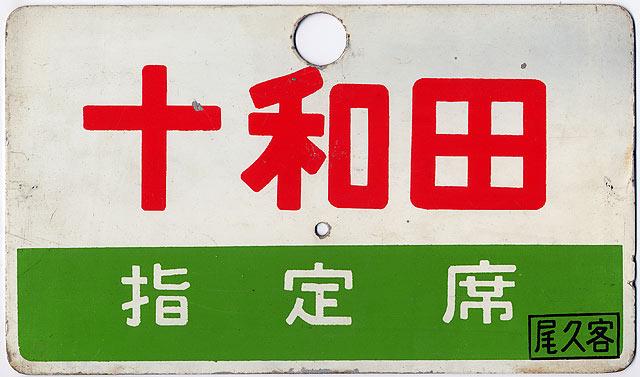 Towadasabo1