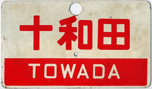 Towadasabo2