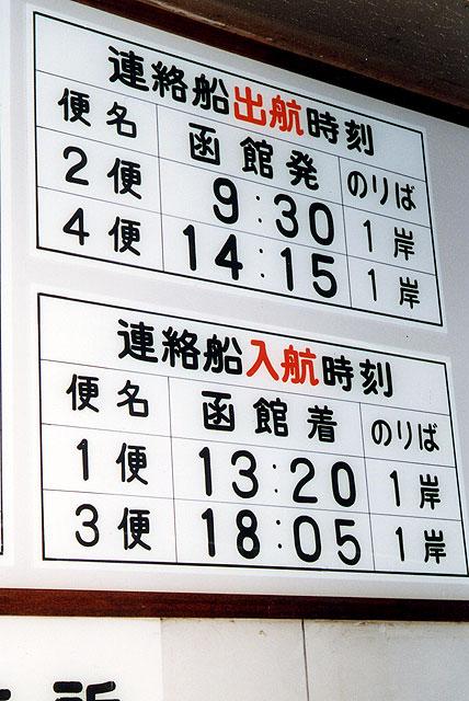 Fukkatsujikoku_2
