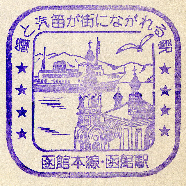 Hakodatestamp