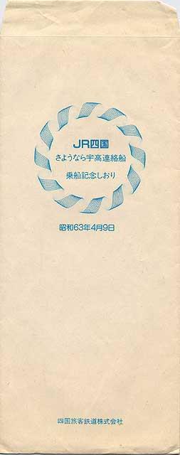 Shiorifukuro