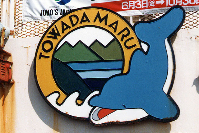 Towadamark