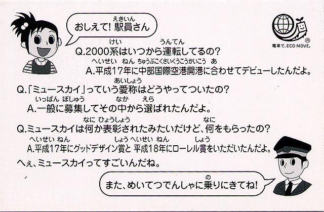 2000ura