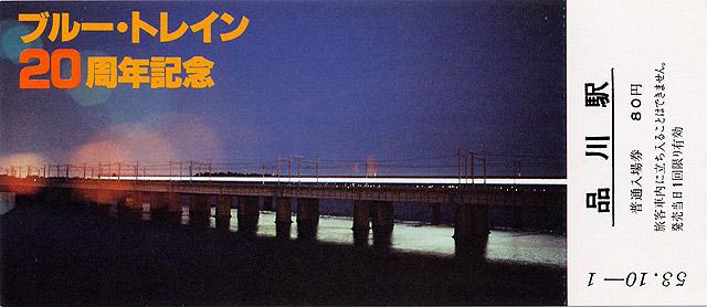 Shinagawa02