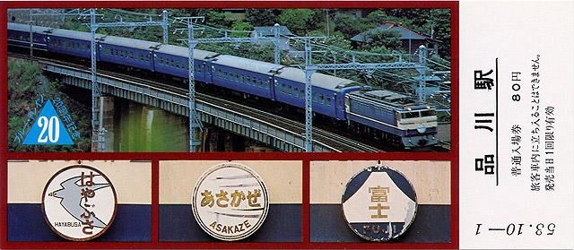 Shinagawa04