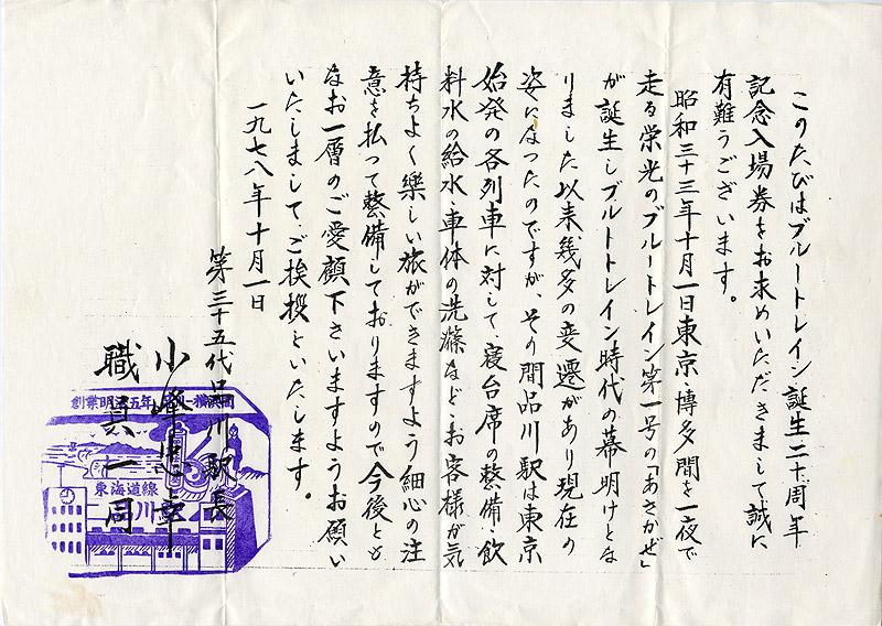 Shinagawa06