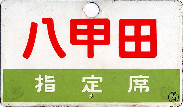 Hakkoudaura