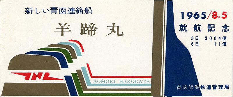 Yoteiomote