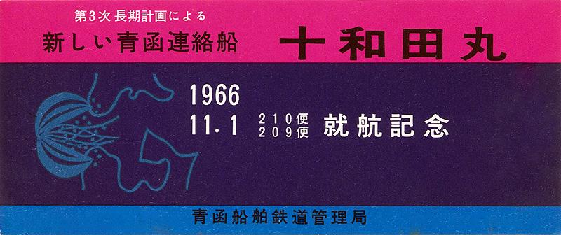 Towadaomote