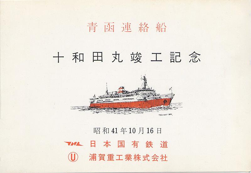 Towadasyunko01
