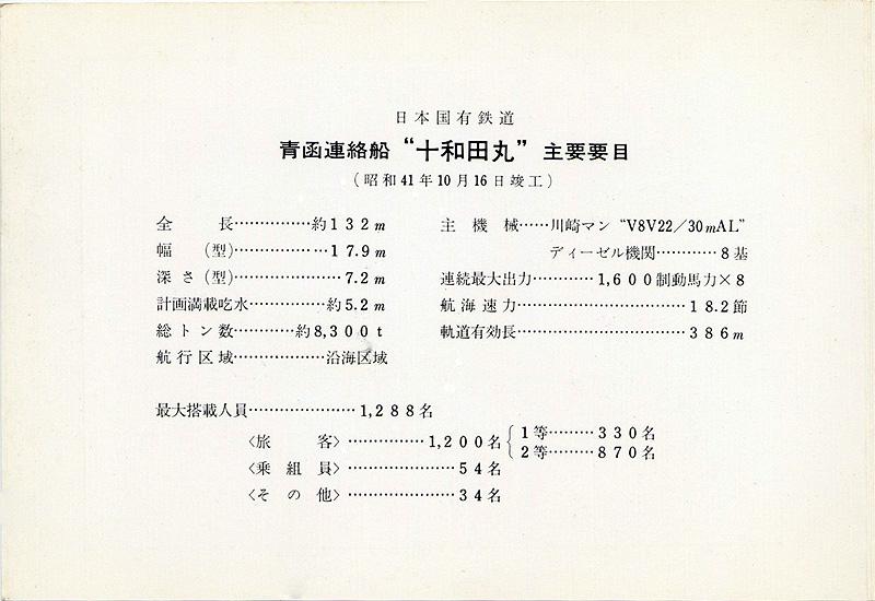 Towadasyunko02