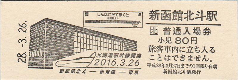 201604030005