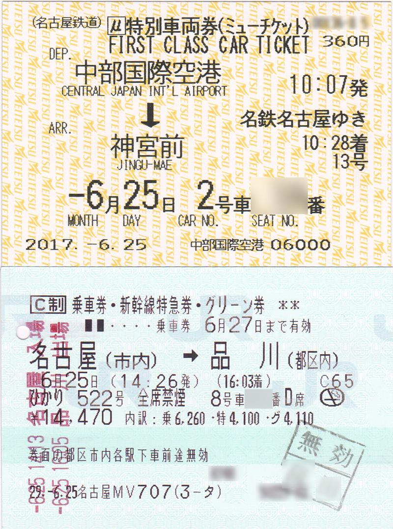 201706250011