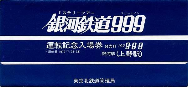 999fukuro