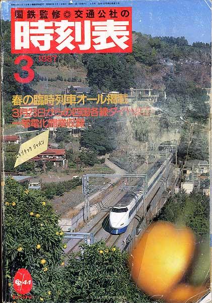 Jikoku8703
