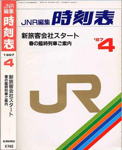 Jrjikokuhyo0