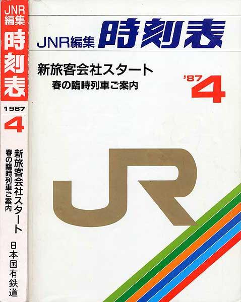 Jrjikokuhyo1