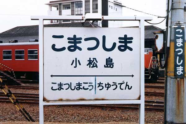 Komatsushimaeki
