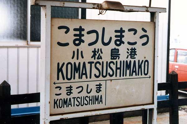 Komatsushimakoueki