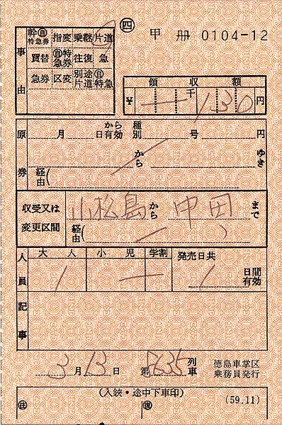 Komatsushimaticket2_1