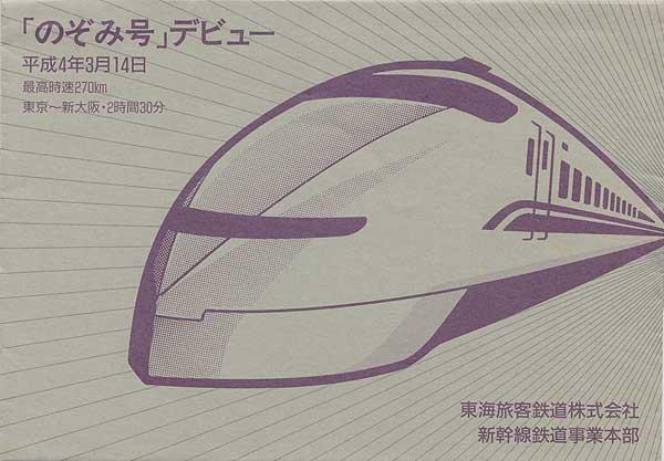 Nozomi301