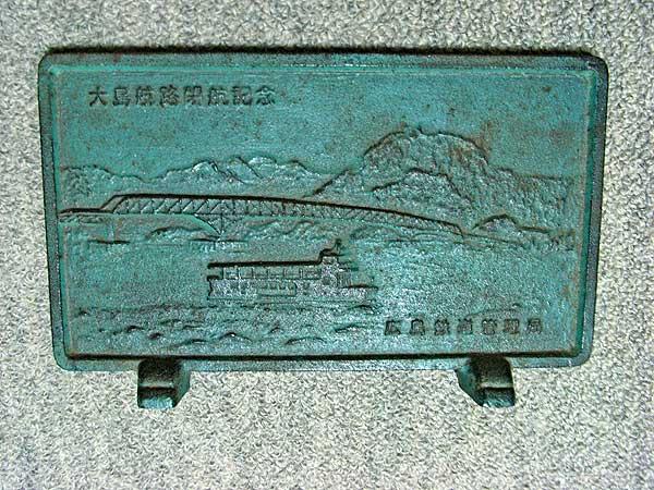 Oshimaomote