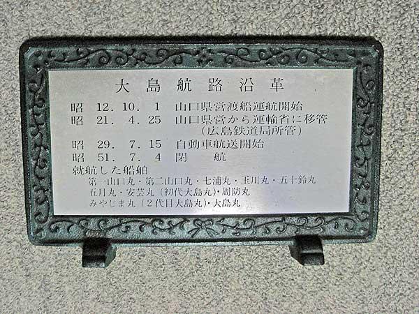 Oshimaura