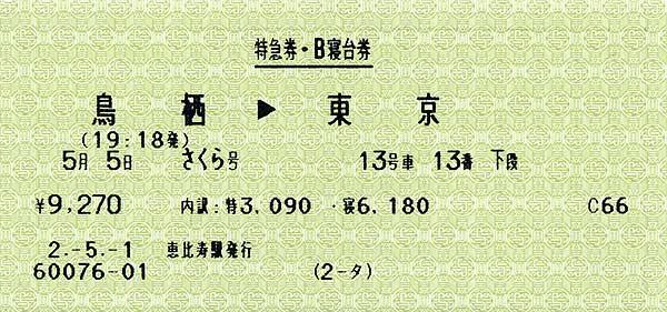 Sakurane