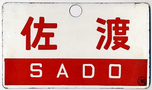 Sasosabo
