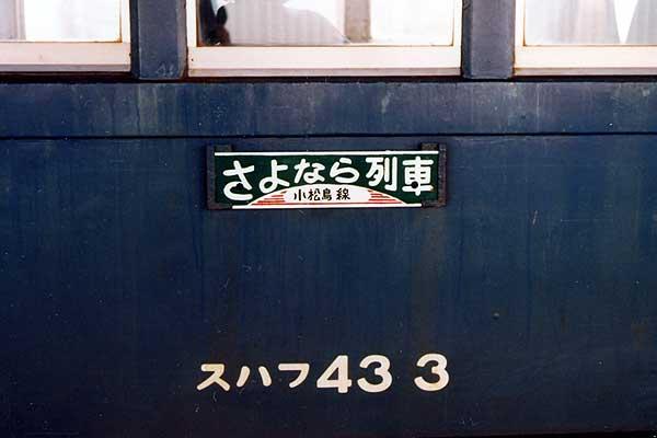 Sayonarakomatsushimasabo