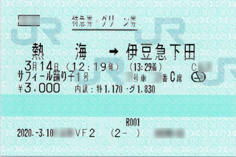 0002_20200310202901