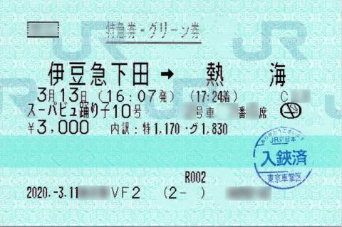 202003150001