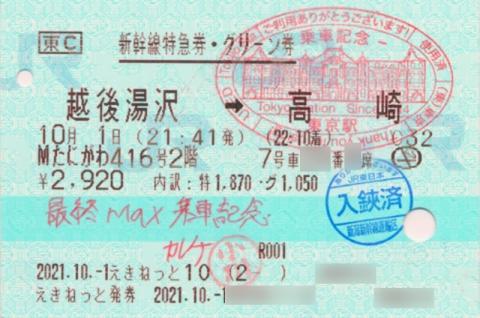 202110020001